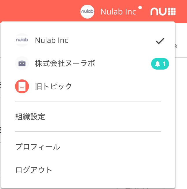 Typeatalk_組織切り替え