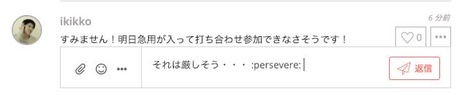 返信 UI
