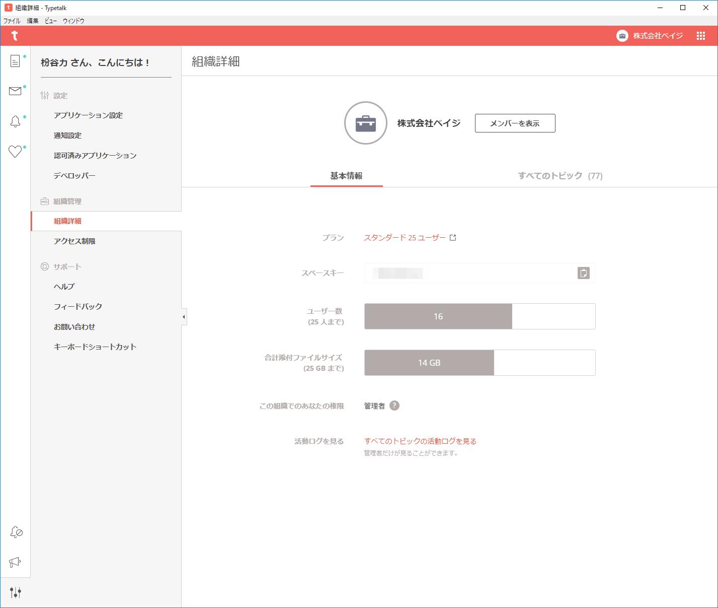 Typetalkの管理画面イメージ