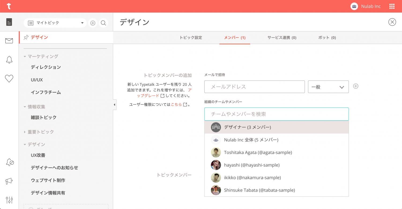 Typetalk でのチーム招待方法