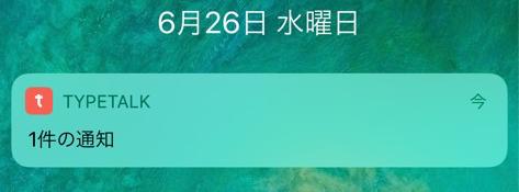 iOS プッシュ通知