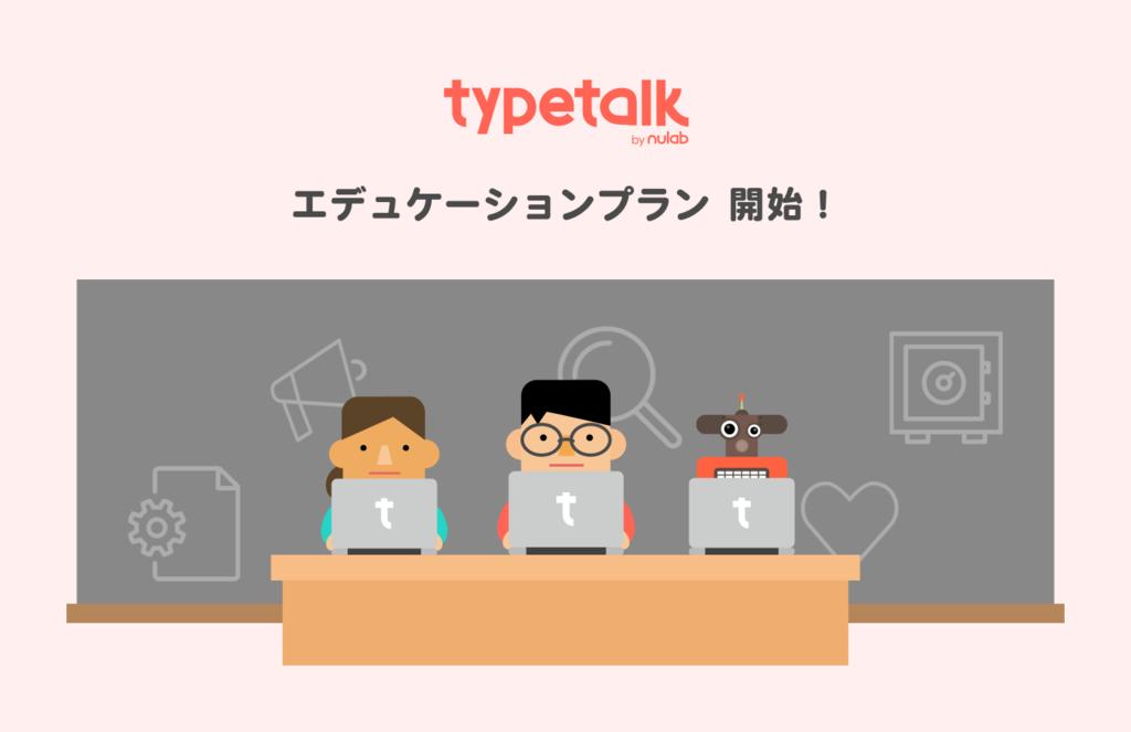 Typetalk新エデュケーションプラン